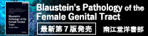 Blaustein's Pathology of the Female Genital Tract [南江堂:書籍:洋書]